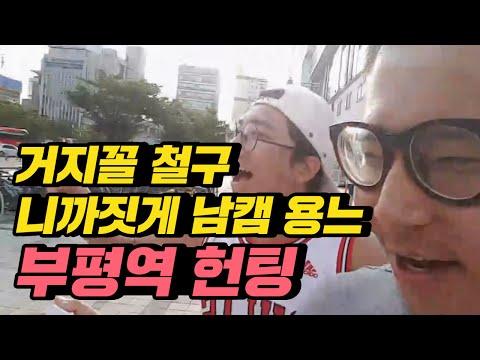 거지꼴 철구&니까짓게 남캠 용느★부평역에서 헌팅하기 (16.07.06) :: ChulGu