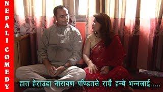 हात हेराउदा नारायन पन्डितले राम्रै हुन्थे भन्न्लाई    Nepali comedy clip   