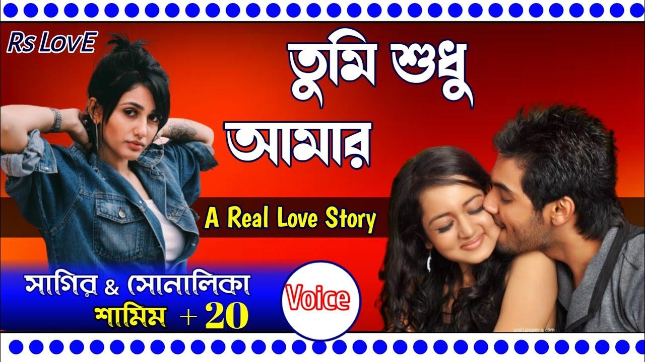 তুমি শুধু আমার // Your Lover - A Real Love Story // Rs Love