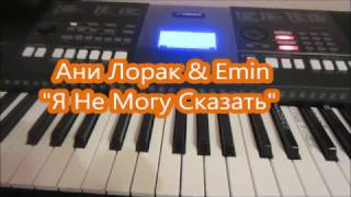 Ани Лорак и Эмин