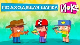 Играем с ЙОКО - Подходящая шапка - Весёлые игры для детей - Во что поиграть с друзьями