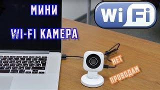 Миниатюрная беспроводная Wi-Fi IP-камера DH-IPC-C10P. Подключение беспроводной камеры.
