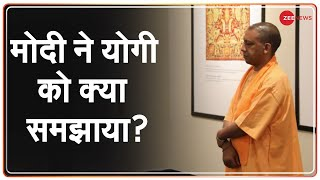 UP Election 2022: दिल्ली से क्या संदेश ले गए योगी?   PM Modi - Yogi Meeting   Decoded   Inside Story