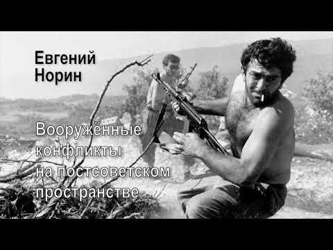 Евгений Норин - Вооруженные конфликты на постсоветском пространстве / Розанов Клуб