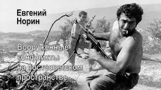 Евгений Норин   Вооруженные конфликты на постсоветском пространстве