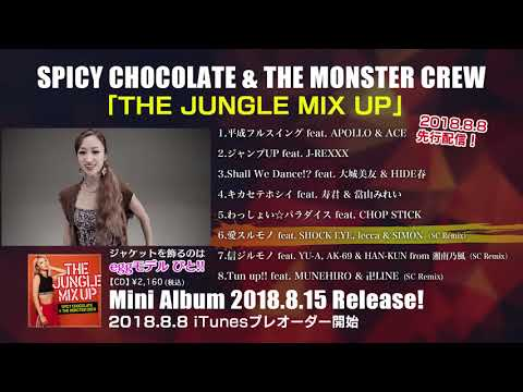 SPICY CHOCOLATE & THE MONSTER CREW『THE JUNGLE MIX UP』全曲紹介!!【スパイシーチョコレート】