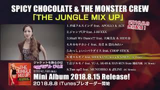 8月15日発売!! SPICY CHOCOLATE & THE MONSTER CREW『THE JUNGLE MIX UP...