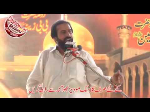 Zakir Mazhar Shah Bukhari Majlis Aza Darbar Shabalshah Moza Jani Shah Chiniot 2017