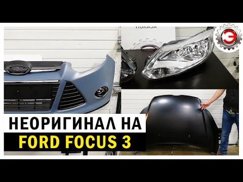 Запчасти на Ford Focus 3 (Форд Фокус-3  (2011-2015г)