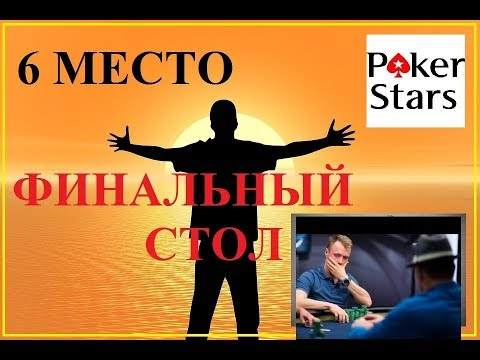 ПОКЕР СТАРС 2019/ ФИНАЛ МТТ/ 9 ЧАСОВ ИГРЫ/ 6 МЕСТО