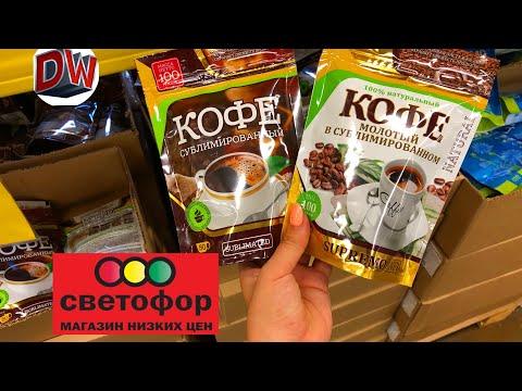 Магазин Светофор 🚦 Обзор Цен 💰 Чай ☕️ Кофе  Какао 👍🏻 Август 2019 ☀️ Москва