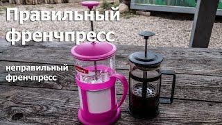 Как выбрать правильный френчпресс для кофе