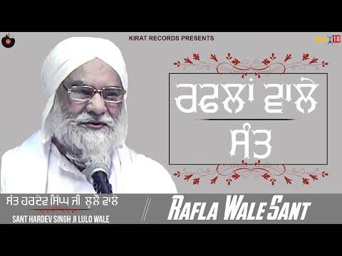 Sant Hardev Singh Ji Lulo Wale - Latest Katha 2018 - Raflan Wale Sant   Kirat Records