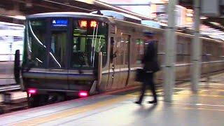 【新快速】姫路行き 大阪駅発車