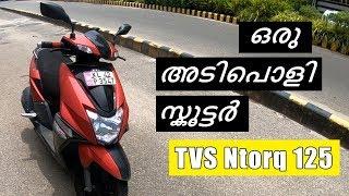 ഒരു അടിപൊളി സ്കൂട്ടർ  TVS Ntorq | Vandipranthan