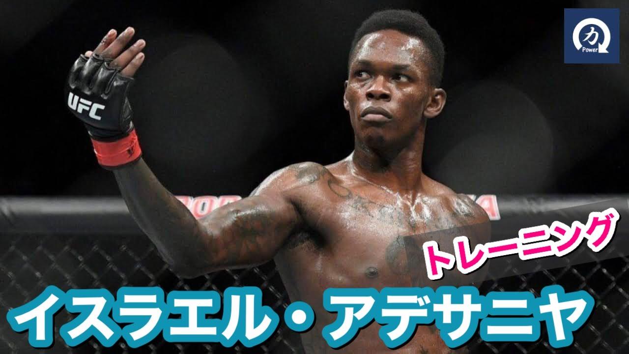 卓越した身体能力! イスラエル・アデサニヤのトレーニング【UFC】