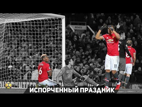 Манчестер Юнайтед 0:0 Саутгемтнон   Испорченный праздник