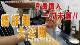 【脆皮雞腿排實境秀】|弗來板煎鐵板燒脆皮雞腿排一鏡到底(有字幕)