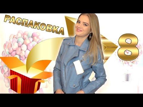 видео: Распаковка №25 и примерка 8 посылок с Алиэкспресс   одежда, смартфон asus pegasus, аксессуары