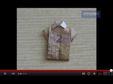 видео: Рубашка оригами из денег