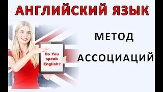 Английский  методом ассоциаций. Уроки английского для начинающих