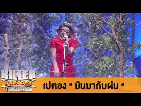 Killer Karaoke Thailand -  เปตอง