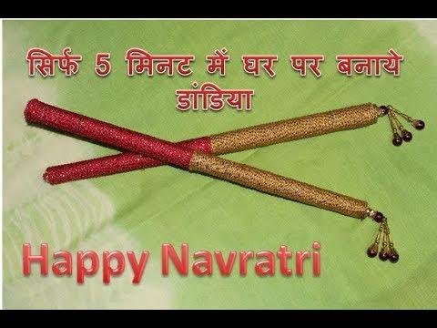 Dandiya | how to make dandiya at home | navratri special | beautiful dandiya | dandiya from paper