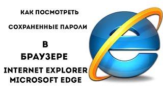 Как посмотреть сохраненные пароли в браузере MICROSOFT EDGE и INTERNET EXPLORER