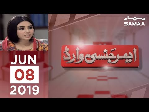 Jahez ki lalach   Emergency Ward   SAMAA TV   June 8, 2019