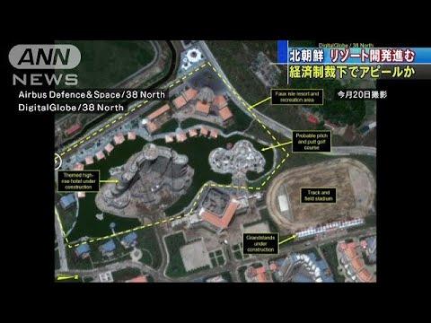 正恩氏肝煎りのリゾート建設が進展 衛星画像に鮮明(19/05/25)