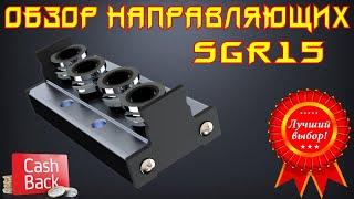 ????02. Обзор роликовых направляющих SGR15N