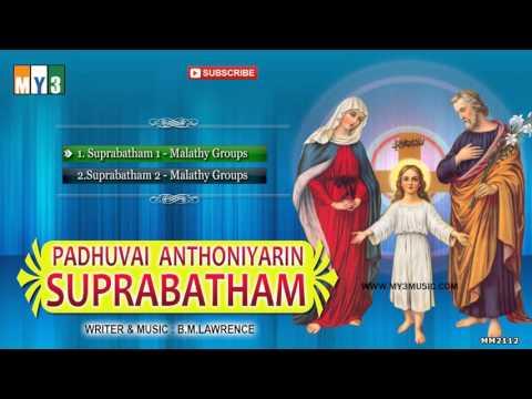 Top Tamil christian songs | PADHUVAI ANTHONIYARIN SUPRABATHAM | B.M Lawrence Jesus Songs | Jukebox