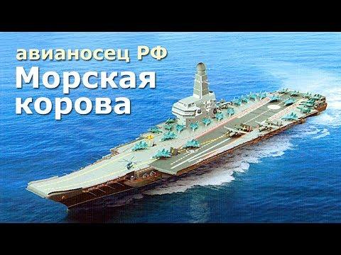 Проект атомного российского авианосца «Ламантин»