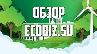 Обзор и отзывы о проекте EcoBiz - Хайп Мониторинг инвестиционных проектов RichMonkey.biz