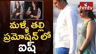 మళ్ళీ తల్లి కాబోతున్న ఐశ్వర్యా రాయ్ | Aishwarya Rai Bachchan PREGNANT AGAIN | hmtv
