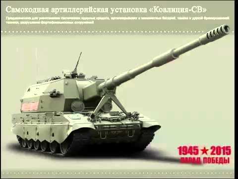 Оружие России АРМАТА! Самоходная артиллерийская установка Коалиция СВ