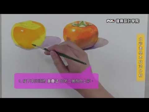 復興設計╱水彩 靜物 技法表現-柿子