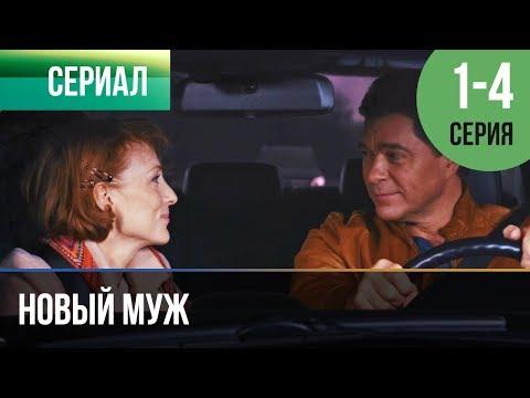▶️ Новый муж - Все серии - Мелодрама | Фильмы и сериалы - Русские мелодрамы - Видео с YouTube на компьютер, мобильный, android, ios