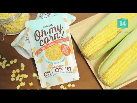 ธุรกิจข้าวโพดหวานกรอบ Oh my corn - วันที่ 06 May 2018