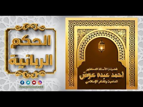 الحكم الربانية 226 | أمير المؤمنين عبد الملك بن مروان