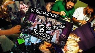 Вайшнавский фестиваль в Томске