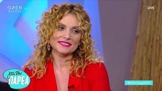 Η Ελεωνόρα Ζουγανέλη Για Την Παρέα 25/6/2019 | OPEN TV