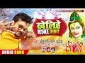 खेलिहे बाबा PUBG | Khesari Lal Yadav का भोजपुरी कांवर गीत | Bhojpuri Bolbam Song 2020