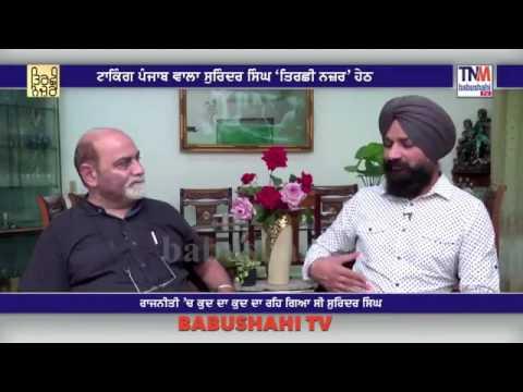 First Interview of Journalist Surinder Singh aka Talking Punjab after held in jail for 11 Months.