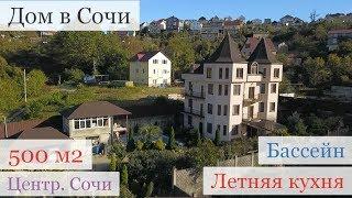 Купить Дом в Сочи / Элитная недвижимость / Недвижимость в Сочи