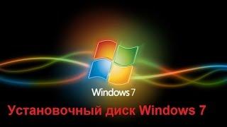 Как сделать установочный диск Windows 7 или USB + Скачать.