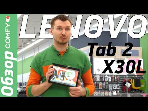 Lenovo Tab 2 X30L — десятидюймовый планшет с поддержкой 3G - Обзор от Comfy.ua