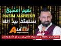 Naeim Alsheikh - Salamtak Bed Alla || نعيم الشيخ - سلمتك بيد الله