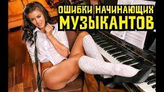 3 ОШИБКИ ВСЕХ НАЧИНАЮЩИХ МУЗЫКАНТОВ! Продвижение музыки и Артиста в Интернете.
