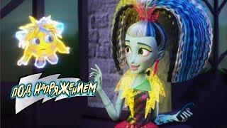Monster High: новый друг Фрэнки! Монстер Хай: Под напряжением мультфильм на русском